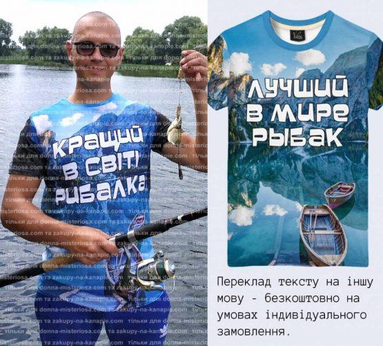 футбока рибалка, подарунок рибалці, подарок рыбаку