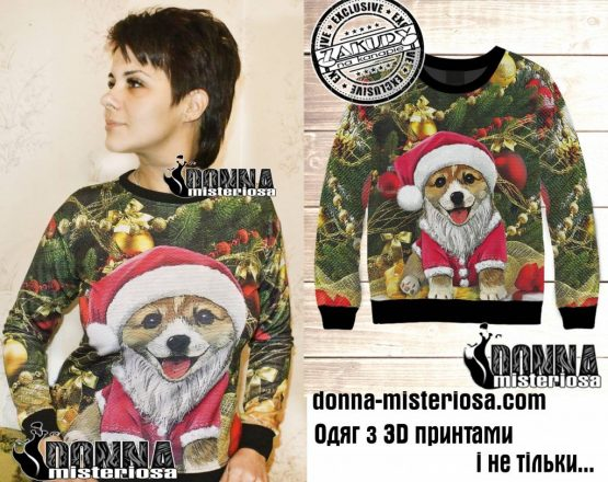 зимовий світшот з собаками, собака під ялинкою, новорічні та різдвіяні світшоти
