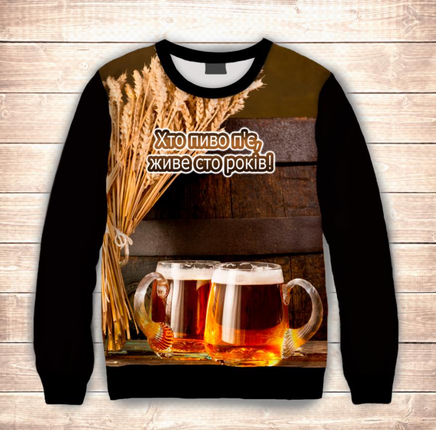 Світшот 3D Хто пиво п'є